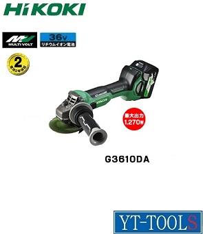 HiKOKI (コードレス)ディスクグラインダ【型式 G 3610DA(XP)】(36V 2.5Ah)《電動工具/研削・研磨/サンダ/グラインダ/充電式/プロ/職人/現場/DIY》