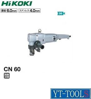 HiKOKI(旧 日立工機) ニブラ【型式 CN 60】《電動工具/切断/低騒音/プロ/職人/現場/工場/DIY》※メーカー取寄せ品