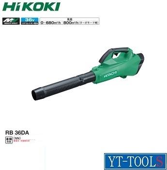 HiKOKI(日立工機) (コードレス)ブロワ【型式 RB 36DA(NN)】(36V)《電動工具/コードレス/充電式/清掃/プロ/職人/整備/園芸工具/DIY》※本体のみ