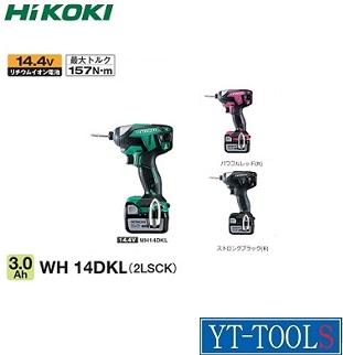 HiKOKI (コードレス)インパクトドライバー【型式 WH14DKL(2LSCK)】(14.4V 3.0Ah)《電動工具/充電式/締付け・穴あけ/プロ/現場/職人/整備/DIY》※フルセット