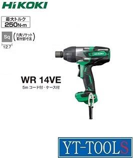 HiKOKI(日立工機) インパクトレンチ【型式 WR14VE】《電動工具/締付け/トルク250N・m/コード:5m/整備/職人/プロ/DIY》