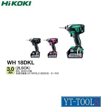 HiKOKI (コードレス)インパクトドライバー【型式 WH18DKL(2LSCK)】(18V 3.0Ah)《電動工具/充電式/締付け・穴あけ/プロ/現場/職人/整備/DIY》※フルセット