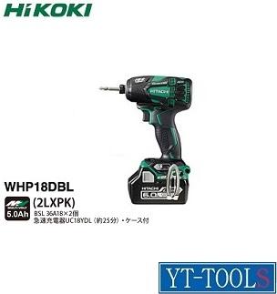 HiKOKI(日立工機) (コードレス)静音インパクトドライバ【WHP18DBL(2LXPK)】《電動工具/充電式/静音/リフォーム/現場/プロ/職人/DIY》※フルセット