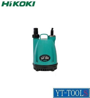 HiKOKI 水中ポンプ【型式 AP-150】(50Hz)《電動工具/水中ポンプ/給排水/ご家庭向け/DIY》