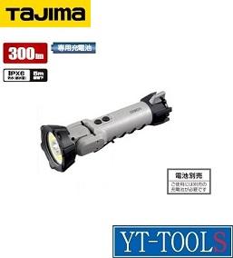 TAJIMA LEDワークライトG301【型式 LE-G301】《工事・照明用品/作業灯・照明用品/作業灯/ハンドライト(LED)/充電式/プロ/現場/整備/アウトドア/本体のみ》