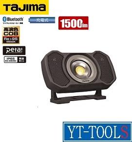 TAJIMA LEDワークライトR151【型式 LE-R151】《工事・照明用品/作業灯・照明用品/投光器/現場作業/職人/整備/プロ/職人/アウトドア/DIY》