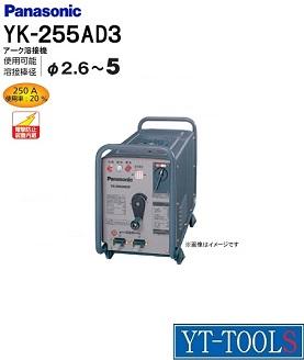 Panasonic(パナソニック) 交流アーク溶接機【型式 YK-255AD3】(50Hz・60Hz)《溶接機器/電気溶接機/アーク/プロ/職人/小型》※メーカー取寄せ品・直送品・車上渡し