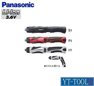 Panasonic 充電式スティックドリルドライバ【EZ7410LA2S(B1・R1・H1)】《電動工具/ドリルドライバ/3.6V/手締め機能付/LED付き/フルセット/プロ/DIY》
