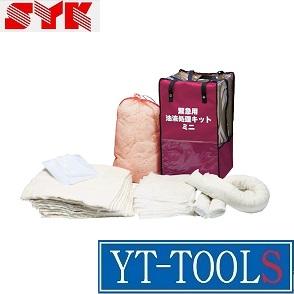 鈴木油脂工業(SYK) 緊急用油液処理キットミニ【型式 SO-2746】《清掃用品/吸収材/吸収材キット/工場/現場/プロ》