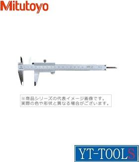 Mitutoyo(ミツトヨ) M型標準ノギス(530-109)【型式 N30】《測定・計測用品/測定工具/ノギス/標準ノギス/プロ/職人/整備》