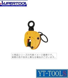 SUPER TOOL(スーパーツール) 立吊クランプ【型式 SVC 1E】《荷役用品/吊りクランプ・スリング・荷締機/現場時の部材荷揚・荷降の際に/プロ/職人/整備/DIY》《ロックハンドル・自在シャックルタイプ》