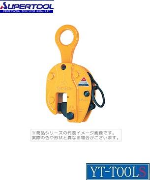 SUPER TOOL 立吊クランプ(ロックハンドル式)【型式 SVC0.5H】《荷役用品/吊りクランプ・スリング・荷締機/吊りクランプ/縦吊りクランプ/運搬作業/プロ/職人/DIY》