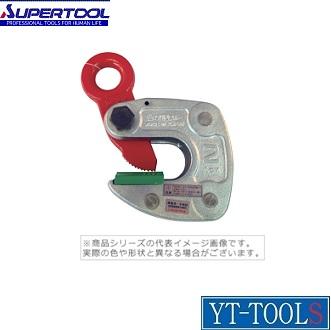 SUPER TOOL(スーパーツール) 形鋼クランプ【型式 HLC2S】《荷役用品/吊りクランプ・スリング・荷締機/吊りクランプ/プロ/職人/工場》