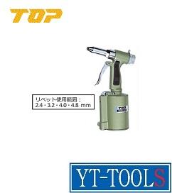 TOP工業 エアーリベッター【型式 TAR-48】《金物・建築資材/航空機用リベッター/エア工具/プロ/職人》※メーカー取寄せ品