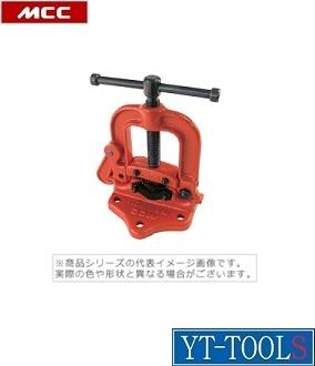MCC パイプバイス【型式 PV-0203】《手作業工具/水道・空調配管用工具/パイプバイス/設備業/プロ/現場/職人/DIY》