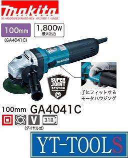 Makita(マキタ) 電子ディスクグラインダ【型式 GA5041C】《電動工具/切削・研磨/プロ/サンダ/現場/プロ/職人/DIY》