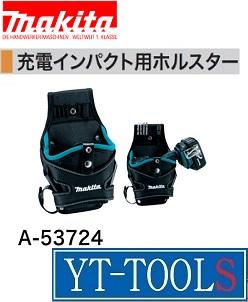 メーカー: 発売日: Makita マキタ 充電インパクト用ホルスター 型式 A-53724 《工具袋 ツールケース プロ ツールバッグ 職人 売却 バックパック 超特価 DIY》 整備 収納用品