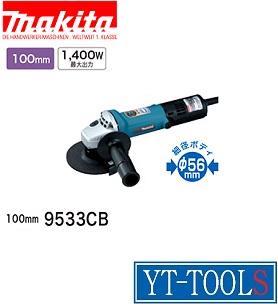 Makita 電子ディスクグラインダ【型式 9533CB】《電動工具/研削・研磨/プロ/職人/整備/現場/工場/DIY》