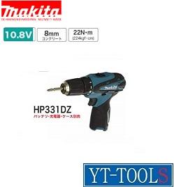 Makita(マキタ) 充電式震動ドライバドリル【型式 HP330DZ】(10.8V)《電動工具/充電式(コードレス)/プロ/職人/現場/工場/DIY》※本体のみ
