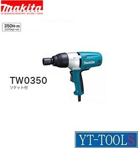 メーカー:Makita Makita インパクトレンチ 国内正規品 型式 TW0350 国内在庫 《電動工具 ソケット付 穴あけ 締付け 職人 DIY》 プロ
