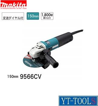 Makita 電子ディスクグラインダ【型式 9566CV】(150mm)《電動工具/研削・研磨/電子制御搭載/プロ/職人/整備/DIY》
