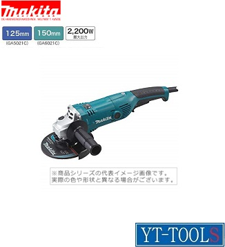 Makita 電子ディスクグラインダ【型式 GA5021C】(125mm)《電動工具/研削・研磨/電子制御搭載/プロ/職人/整備/DIY》