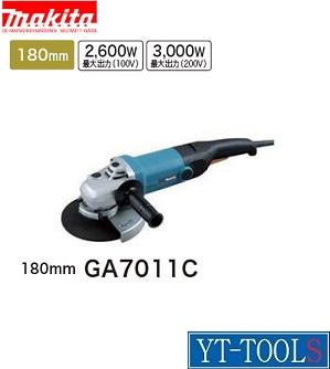 Makita 電子ディスクグラインダ【型式 GA7011C】(180mm)《電動工具/研削・研磨/電子制御搭載/プロ/職人/整備/DIY》
