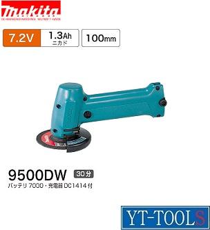 Makita 充電式刃物グラインダ【型式 9500DW】(7.2V 1.3Ah)《電動工具/研削・研磨/刃物研磨/コードレス/プロ/職人/DIY》