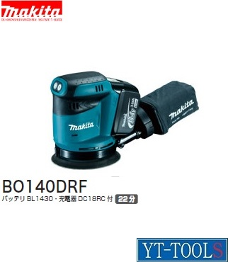 Makita 充電式ランダムオービットサンダ【型式 BO140DRF】(14.4V 3.0Ah)《電動工具/充電式/研削・研磨/プロ/職人/フルセット/DIY》