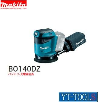 Makita 充電式ランダムオービットサンダ【型式 BO140DZ】(14.4V)《電動工具/充電式/研削・研磨/プロ/職人/DIY》※本体のみ