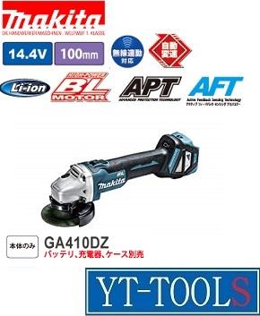 Makita(マキタ) 充電式ディスクグラインダ【型式 GA410DZ】(14.4V) 《電動工具/研削・研磨/コードレス(充電式)/プロ/職人/現場/DIY》※本体のみ