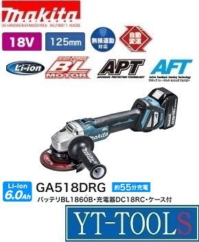 Makita(マキタ) 充電式ディスクグラインダ【型式 GA518DRG】(18V 6.0Ah) 《電動工具/研削・研磨/コードレス(充電式)/プロ/職人/現場/DIY》※フルセット