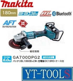 Makita(マキタ) 180mm充電式ディスクグラインダ【型式 GA700DPG2】(18V+18V=36V 6.0Ah)《電動工具/切削・研磨/コードレス/プロ/サンダ/現場/プロ/職人/DIY》※フルセット