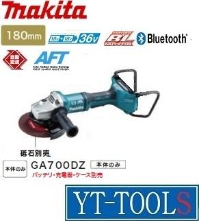 Makita(マキタ) 180mm充電式ディスクグラインダ【型式 GA700DZ】(18V+18V=36V)《電動工具/切削・研磨/コードレス/プロ/サンダ/現場/プロ/職人/DIY》※本体のみ