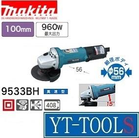Makita(マキタ) ディスクグラインダ【型式 9533BH】(高速型)《電動工具/切削・研磨/プロ/サンダ/現場/プロ/職人/DIY》