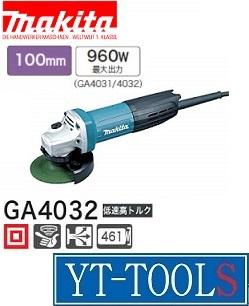 Makita(マキタ) ディスクグラインダ【型式 GA4032】(低速高トルク)《電動工具/切削・研磨/プロ/サンダ/現場/プロ/職人/DIY》