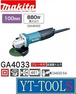 Makita(マキタ) ディスクグラインダ【型式 GA4033】(低速高トルク・ブレーキ付)《電動工具/切削・研磨/プロ/サンダ/現場/プロ/職人/DIY》