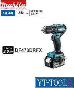 Makita(マキタ) 充電式ドライバドリル【型式 DF473DRFX】《電動工具/穴あけ・締付け/14.4V/フルセット/プロ/職人/整備/DIY》
