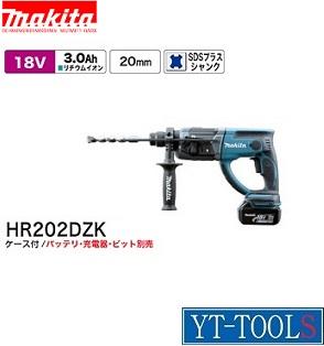 Makita(マキタ) 充電式ハンマドリル(SDSプラスシャンク)【型式 HR202DZK】(18V)《電動工具/穴あけ・ハツリ/充電式(コードレス)/現場/プロ/職人》※本体、ケース付き・メーカー取り寄せ品