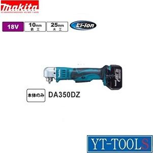 Makita 充電式アングルドリル【型式 DA350DZ】《電動工具/穴あけ・締付け/本体のみ/18V/現場/工場/プロ/職人/整備/DIY》