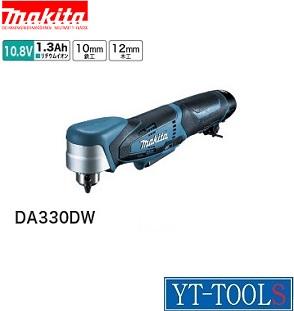Makita 充電式アングルドリル【型式 DA330DW】《電動工具/穴あけ・締付け/フルセット/10.8V/現場/工場/プロ/職人/整備/DIY》
