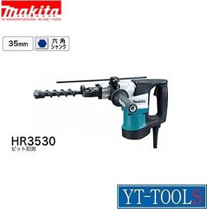 Makita(マキタ) ハンマドリル(SDSプラスシャンク)【型式 HR3530】《電動工具/ハンマドリル/ハツリ可能/建築・土木/プロ/職人/DIY》