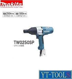 Makita インパクトレンチ【型式 TW0250SP】《電動工具/穴あけ・締付け/ソケット付き/プロ/職人/DIY》