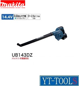 Makita 充電式ブロワ【型式 UB143DZ】《電動工具/ブロワ/清掃機器/コードレス/14.4V/充電式/プロ/職人/DIY》※バッテリー・充電器別売り