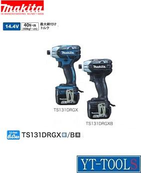 Makita(マキタ) 充電式ソフトインパクトドライバ【型式 TS131DRGX/B】《電動工具/コードレス/低騒音/14.4V/6.0Ah/プロ/職人/整備/DIY》