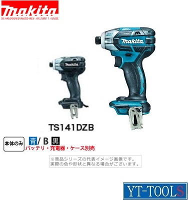 Makita(マキタ) 充電式ソフトインパクトドライバ【型式 TS131DZ(B)】(14.4V)《電動工具/コードレス/低騒音/穴あけ・締付け/プロ/職人/整備/DIY》※本体のみ