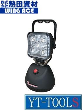 WING ACE(熱田資材) 充電式LED投光器 サンダービーム【型式 LED-J15】《工事・照明用品/作業灯・照明用品/作業灯/マグネット付き/充電式/LED/プロ/工場/DIY》※メーカー取寄せ品