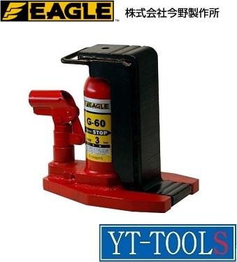 EAGLE(今野製作所) 爪付ジャッキ【型式 G-60】《荷役用品/ウインチ・ジャッキ/油圧ジャッキ/爪付ジャッキ/プロ/整備/DIY》※メーカー取寄せ品