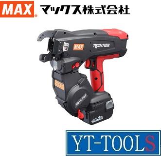MAX(マックス) 鉄筋結束機(ツインタイア)【型式 RB-440T-B2C/1440A】《油圧工具/鉄筋加工機/鉄筋結束機/プロ/職人/現場/工場》※メーカー取寄せ品