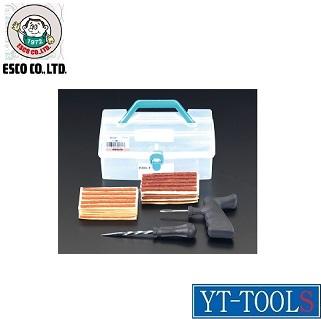 ESCO(エスコ) パンク修理セット【型式 EA934Y】《自動車用修理/メンテナンス/パンク修理用品/DIY》※メーカー取寄せ品